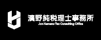 濱野純税理士事務所